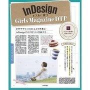 InDesignをフルに使う Girls Magazine DTP(技術評論社) [電子書籍]