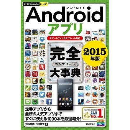 今すぐ使えるかんたんPLUS+ Androidアプリ 完全大事典 2015年版 (スマートフォン&タブレット対応)(技術評論社) [電子書籍]
