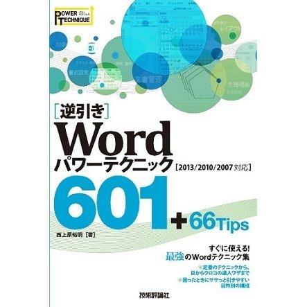 (逆引き)Word パワーテクニック 601 +66 Tips (2013/2010/2007対応)(技術評論社) [電子書籍]