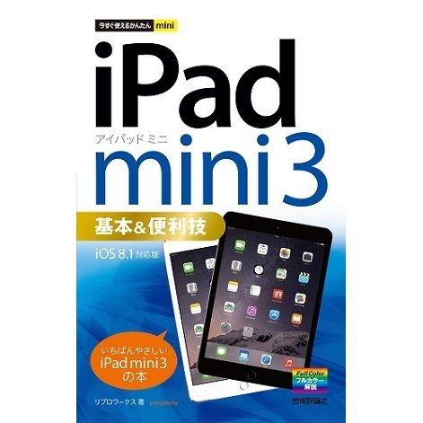 今すぐ使えるかんたんmini iPad mini 3 基本&便利技 (iOS 8.1 対応版)(技術評論社) [電子書籍]