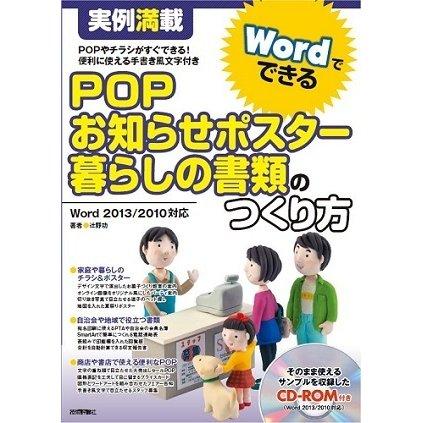 実例満載 WordでできるPOP ・お知らせポスター・暮らしの書類のつくり方(技術評論社) [電子書籍]