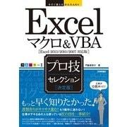 今すぐ使えるかんたんEx Excelマクロ&VBA (決定版) プロ技セレクション (Excel 2013/2010/2007対応版)(技術評論社) [電子書籍]