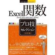 今すぐ使えるかんたんEx Excel関数 (決定版) プロ技セレクション(Excel 2013/2010/2007対応版)(技術評論社) [電子書籍]