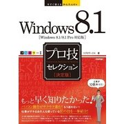 今すぐ使えるかんたんEx Windows 8.1 (決定版)プロ技セレクション(技術評論社) [電子書籍]