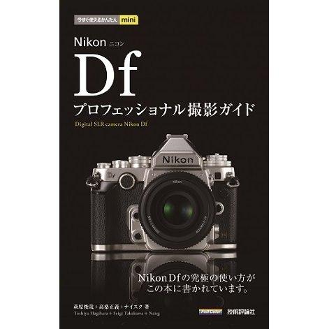 今すぐ使えるかんたんmini Nikon Df プロフェッショナル撮影ガイド(技術評論社) [電子書籍]
