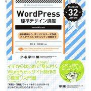 WordPress標準デザイン講座 【Version 4.x対応】(翔泳社) [電子書籍]