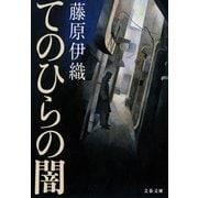 てのひらの闇(文春文庫) [電子書籍]