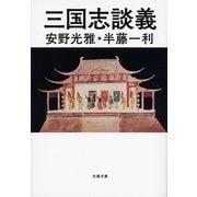 三国志談義(文藝春秋) [電子書籍]