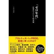「ゼロ年代」狂想のプロレス暗黒期(辰巳出版ebooks) [電子書籍]