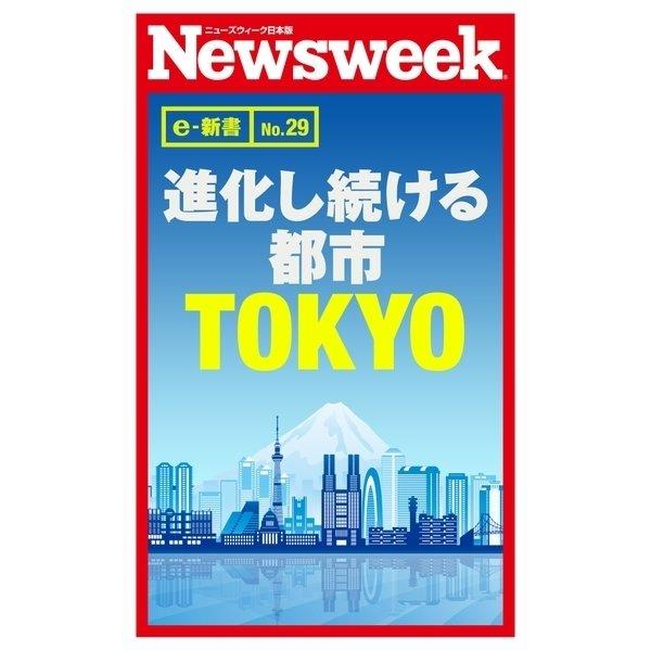 進化し続ける都市TOKYO(ニューズウィーク日本版e-新書No.29)(CCCメディアハウス) [電子書籍]