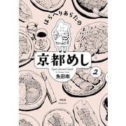 はらへりあらたの京都めし 2(祥伝社) [電子書籍]