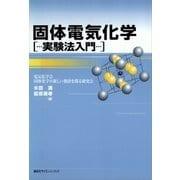 固体電気化学―実験法入門 (講談社) [電子書籍]