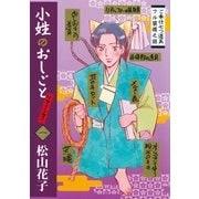 小姓のおしごとリターンズ!(1)(幻冬舎コミックス) [電子書籍]