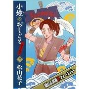 小姓のおしごとリターンズ!(2)(幻冬舎コミックス) [電子書籍]