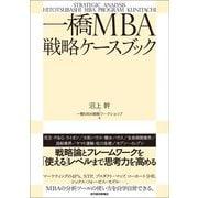 一橋MBA戦略ケースブック(東洋経済新報社) [電子書籍]