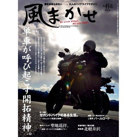 風まかせ No.49(クレタパブリッシング) [電子書籍]