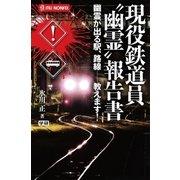 現役鉄道員 幽霊 報告書(学研マーケティング) [電子書籍]