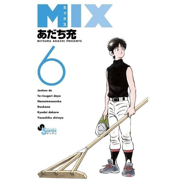 MIX 6(ゲッサン少年サンデーコミックス) [電子書籍]