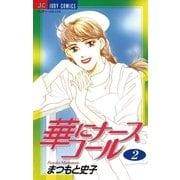 華にナースコール 2(小学館) [電子書籍]