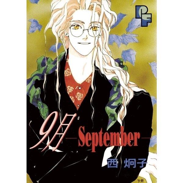 9月-September-(小学館) [電子書籍]