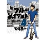 BLUE GIANT 4(小学館) [電子書籍]