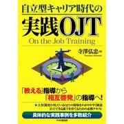 自立型キャリア時代の実践OJT(PHP研究所) [電子書籍]