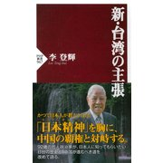 新・台湾の主張(PHP研究所) [電子書籍]