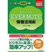 Evernote情報活用術(インプレス) [電子書籍]