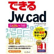 できるJw_cad(インプレス) [電子書籍]