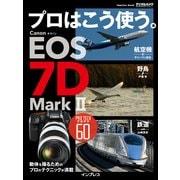プロはこう使う。 キヤノン EOS 7D Mark 2(インプレス) [電子書籍]