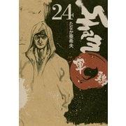 軍鶏(シャモ) 24(講談社) [電子書籍]