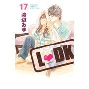 L・DK 17(講談社) [電子書籍]