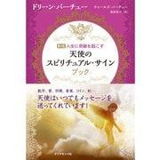 天使のスピリチュアル・サイン【CD無し】(ダイヤモンド社) [電子書籍]