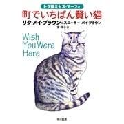 町でいちばん賢い猫―トラ猫ミセス・マーフィ(ハヤカワ・ミステリ文庫) [電子書籍]