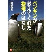 ペンギンが教えてくれた物理のはなし(河出ブックス) [電子書籍]