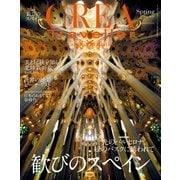 CREA Traveller 2015 Spring NO.41(文藝春秋) [電子書籍]