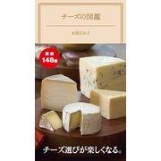 チーズの図鑑(KADOKAWA / メディアファクトリー) [電子書籍]
