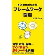 フレームワーク図鑑(KADOKAWA) [電子書籍]