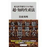 東大医学部生だけが知る 超・知的生産法(KADOKAWA) [電子書籍]