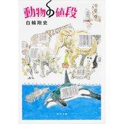 動物の値段(KADOKAWA / 角川書店) [電子書籍]