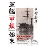 軍艦「甲鉄」始末(KADOKAWA) [電子書籍]
