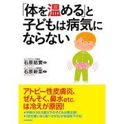 「体を温める」と子どもは病気にならない(PHP研究所) [電子書籍]
