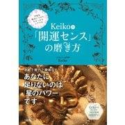 宇宙を味方につけて、ちゃっかりシアワセ Keiko的「開運センス」の磨き方(大和出版)(PHP研究所) [電子書籍]