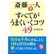 斎藤一人 すべてがうまくいくコツ49(PHP研究所) [電子書籍]