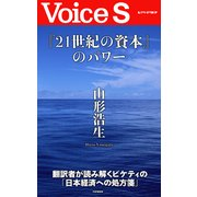 『21世紀の資本』のパワー 【Voice S】(PHP研究所) [電子書籍]