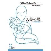 天使の蝶(光文社古典新訳文庫) [電子書籍]