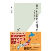 日本の医療格差は9倍―医師不足の真実(光文社) [電子書籍]