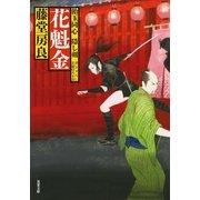 花魁金―飴玉同心隠し剣(双葉文庫) [電子書籍]