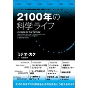 2100年の科学ライフ (NHK出版) [電子書籍]