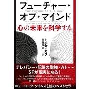 フューチャー・オブ・マインド―心の未来を科学する (NHK出版) [電子書籍]